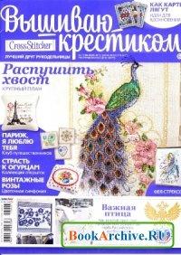 Книга Вышиваю крестиком № 108 2013 июль.