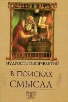 Книга В поисках смысла. Мудрость тысячелетий