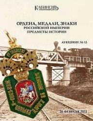 Книга Ордена, медали, знаки Российской империи [Аукционный дом Кабинетъ 13 (27)]