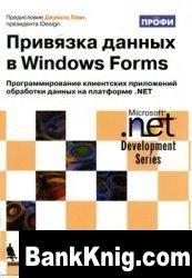 Книга Привязка данных в Windows Forms djvu 5,77Мб