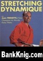Stretching Dynamique / Динамическая растяжка pdf 14,98Мб