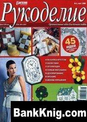 Рукоделие (Единственная рекомендует) № 5 2006 г. djvu 7,36Мб