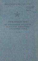 Журнал Руководство по инженерным средствам и приемам маскировки сухопутных войск (часть I) djvu 5,7Мб