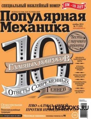 Журнал Популярная механика №11 (ноябрь 2012)
