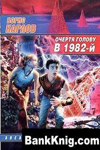 Книга Очертя голову, в 1982-й  1,88Мб