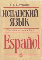 Книга Испанский язык djvu (в rar) 4Мб