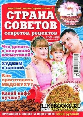 Журнал Страна советов, секретов, рецептов №22 (ноябрь2012)