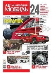 Журнал МК-Мобиль №21 2012