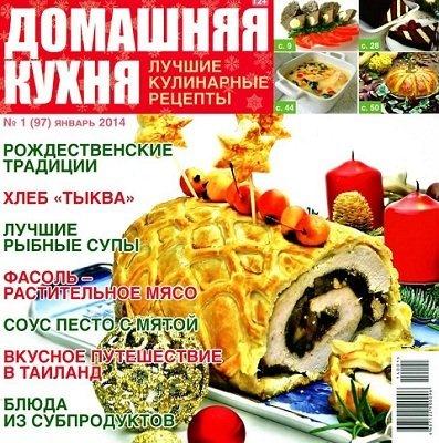 Книга Журнал: Домашняя кухня. Лучшие кулинарные рецепты №1 (97)