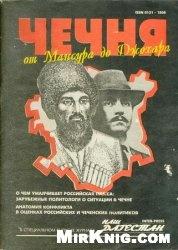 Чечня. От Мансура до Джохара