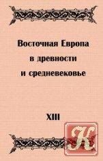 Книга Восточная Европа в древности и средневековье. Генеалогия как форма исторической памяти.