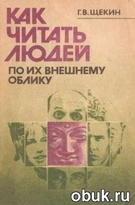 Книга Как читать людей по их внешнему облику