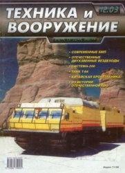Журнал Техника и вооружение №12 2003