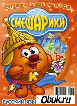 Журнал Смешарики. Спец. выпуски 2009