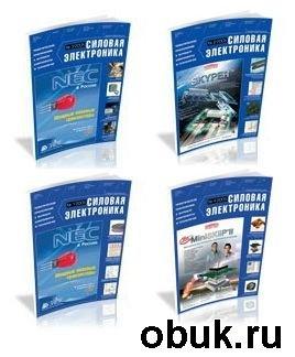 Архив журнала Силовая электроника № 1-4 (2005)