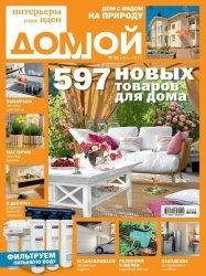 Журнал Домой. Интерьеры плюс идеи №7 2012