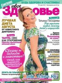 Журнал Твое здоровье №8 (август 2012).