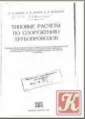 Книга Типовые расчеты по сооружению трубопроводов