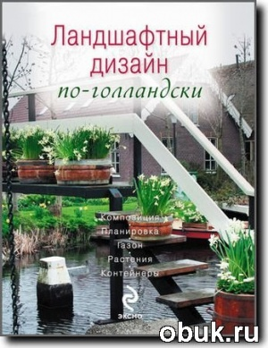 Книга Е. Ененко - Ландшафтный дизайн по-голландски