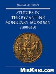 Книга Studies in the Byzantine Monetary Economy c. 300-1450