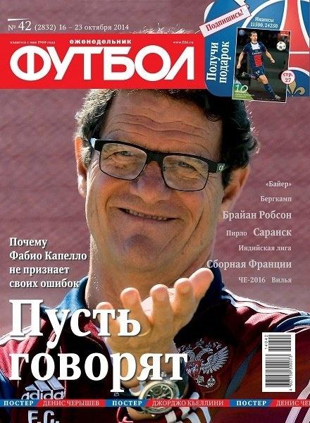 Книга Журнал: Футбол №42 (октябрь 2014)