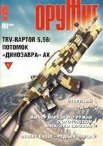 Оружие №9 сентябрь 2009