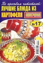 Журнал Золотая коллекция рецептов. Спецвыпуск № 17 2010 г