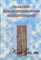 Книга Телесно-ориентированная психотерапия. Хрестоматия