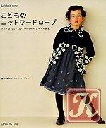 Журнал Children's knitwear wardrobe  (120-130-140 cm). Let's knit series