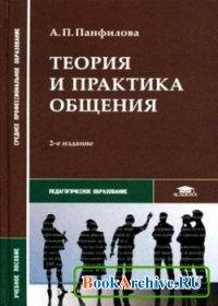 Книга Теория и практика общения.