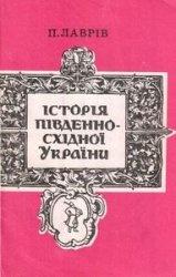 Книга Історія південно-східної України
