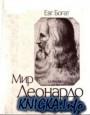 Книга Мир Леонардо: Философский очерк в 2 кн. (Кн. 1)