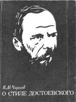 Книга О стиле Достоевского. Проблематика, идеи, образы