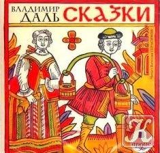 Книга Владимир Даль. Сказки