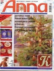Книга Anna №1,4 1996 / №12 2000 / №1,6,8,9,12 2001 / №5 2002 / №5 2004