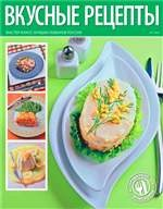 Журнал Вкусные рецепты № 2 2012