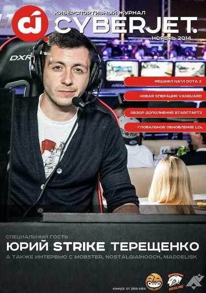 Журнал: CyberJet №12 (ноябрь 2014) Россия