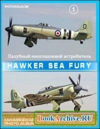 Книга Палубный многоцелевой истребитель - Hawker Sea Fury (1 часть).