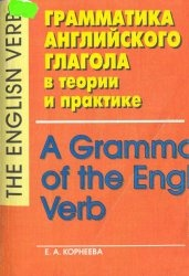 Книга Грамматика английского глагола в теории и практике