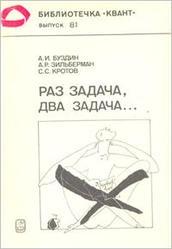 Книга Раз задача, два задача, Буздин, Зильберман, Кротов, 1990