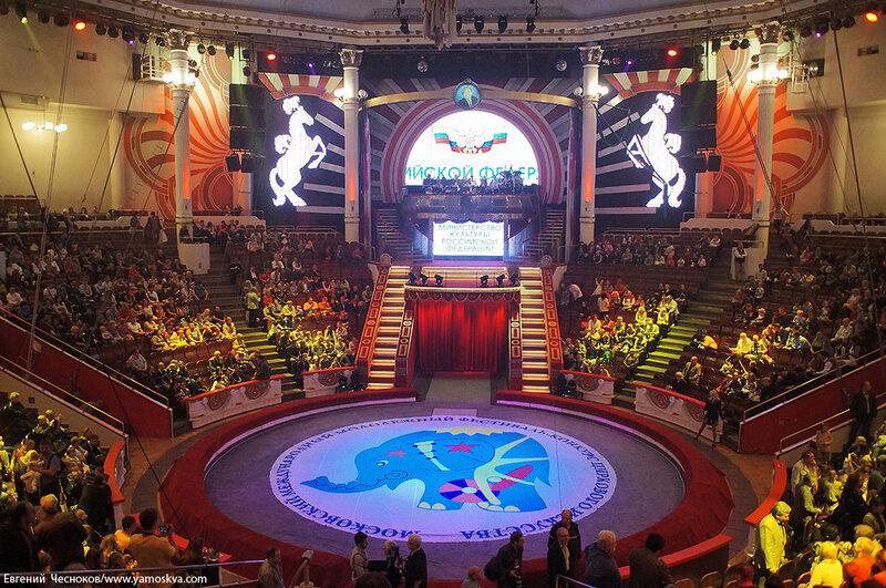 Осень. Цирк Никулина. 04.09.14.01...jpg