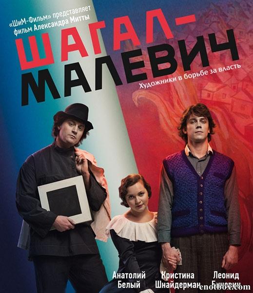Шагал – Малевич (2014/WEBDL/WEBDLRip)