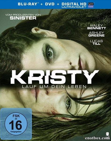 Случайные / Kristy / Random (2014/BDRip/HDRip)