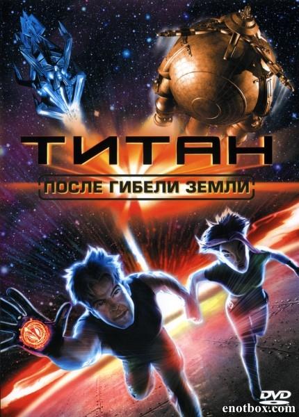 Титан: После гибели Земли / Titan A.E. (2000/HDTV/HDTVRip)