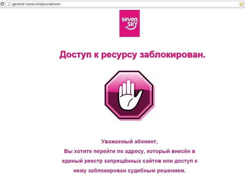 Рак что значит интернет ресурс заблокирован поздравляю тым