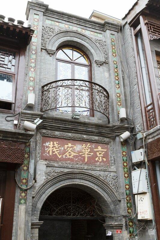 Балкон, Улица Дачжалань, Пекин