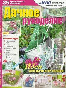 № 6 2014 - 25 руб