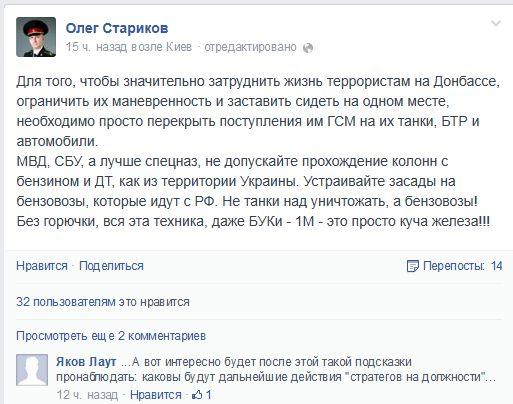 FireShot Screen Capture #186 - 'Олег Стариков' - www_facebook_com_profile_php_id=100002892984274&fref=ufi.jpg