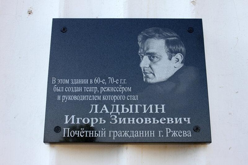 Мемориальная доска Ладыгина И. З.