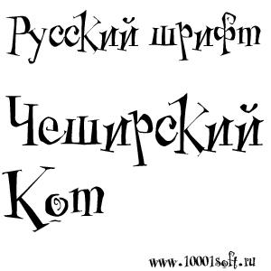 Русский шрифт Чеширский Кот